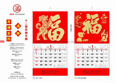 chinese new year 2019 calendar chinese calendar 2018 2019 calendar template